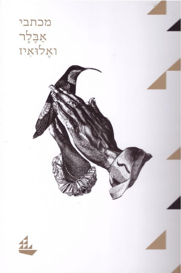 מכתבי אבלר ואלואיז-מהדורה מחודשת - שולמית שחר