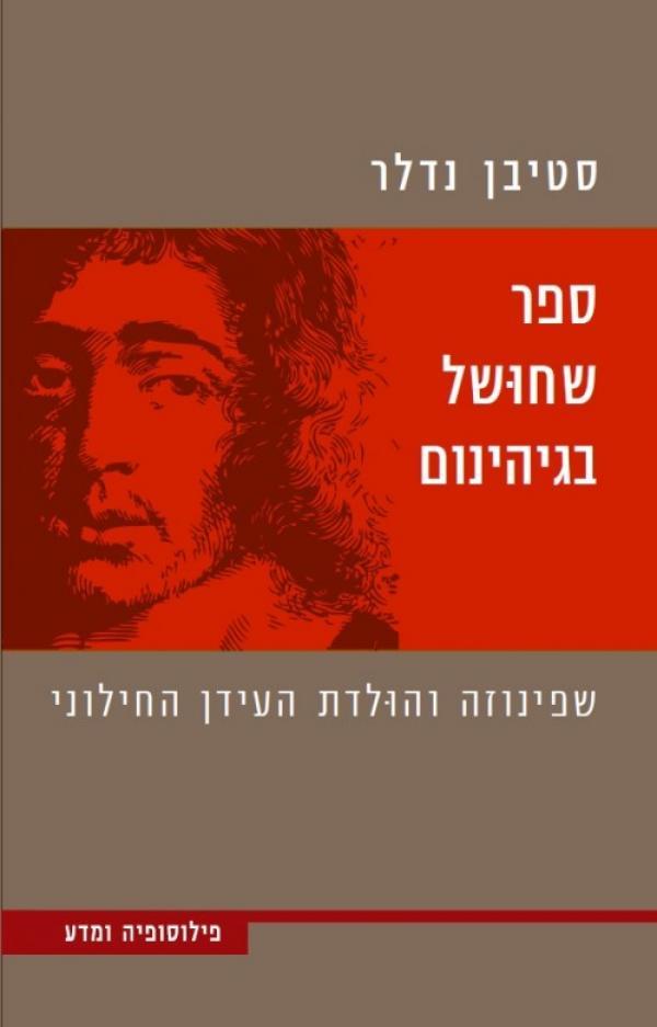 ספר שחושל בגיהינום - שפינוזה והולדת העידן החילוני - סטיבן נדלר