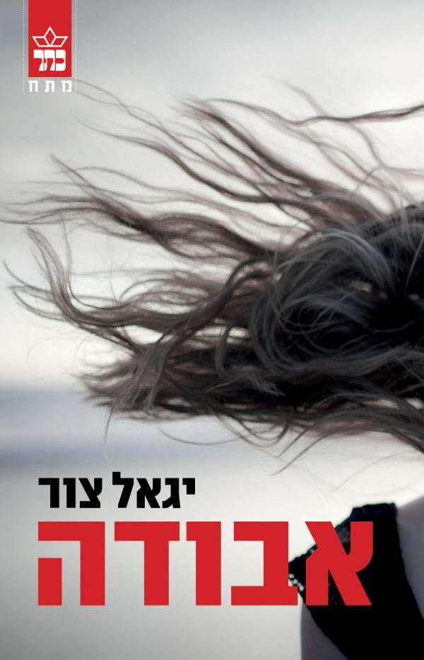 אבודה - מתח - יגאל צור
