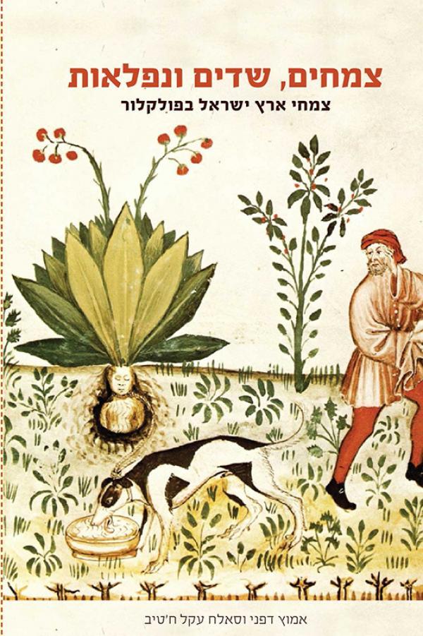 צמחים, שדים ונפלאות - צמחי ארץ ישראל בפולקלור - אמוץ דפני