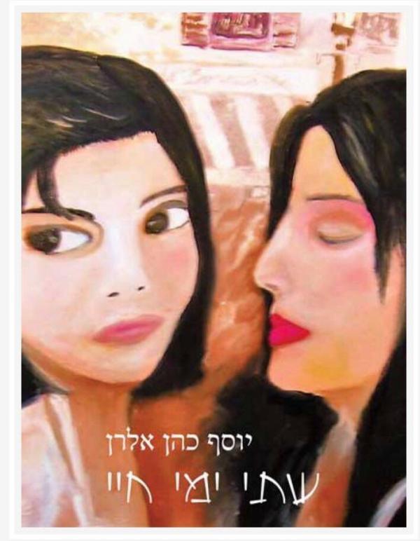 שתי ימי חיי  - יוסף כהן אלרן