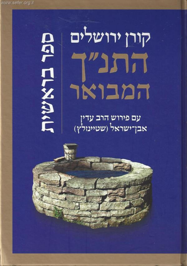 """התנ""""ך המבואר - בראשית - הרב עדין שטיינזהלץ"""