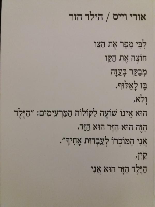 Image result for הילד הזר שירים