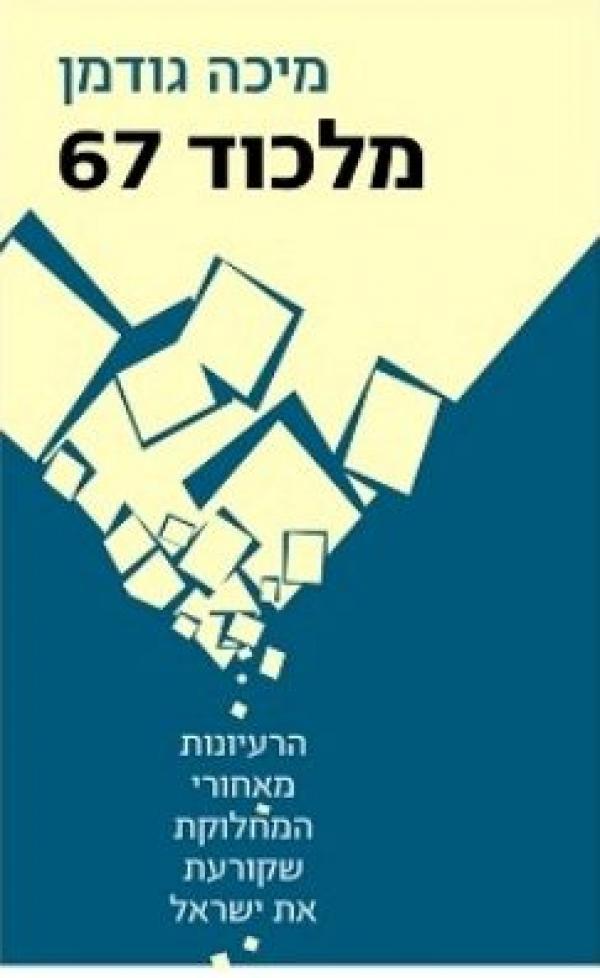 מלכוד 67 - הרעיונות מאחורי המחלוקת שקורעת את ישראל - מיכה גודמן