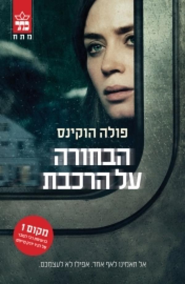 הבחורה על הרכבת - עטיפת הסרט - פולה הוקינס