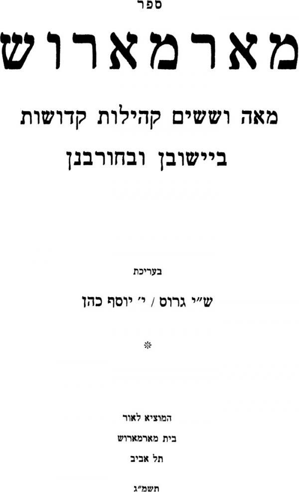 ספר מארמארוש - מאה וששים קהילות קדושות ביישובן ובחורבנן - ש. י.  גרוס