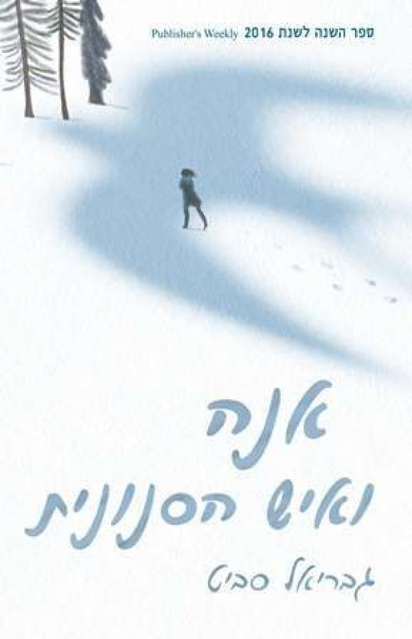 אנה ואיש הסנונית - גבריאל סביט