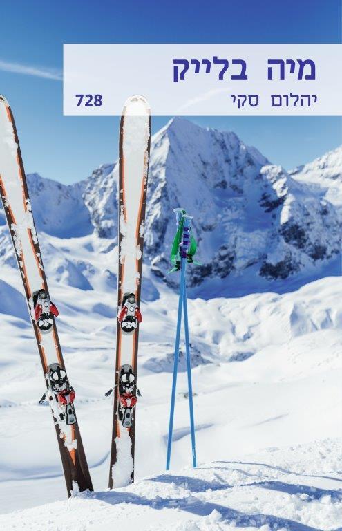 יהלום סקי - מיה בלייק