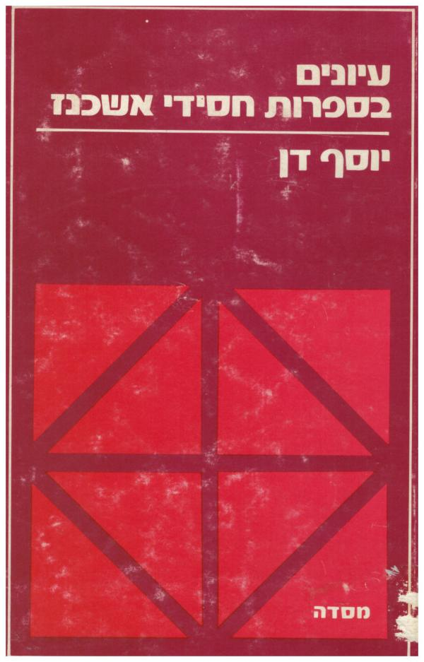 עיונים בספרות חסידי אשכנז - יוסף דן