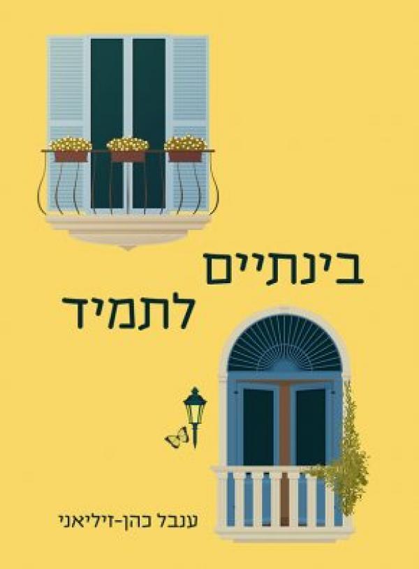 בינתיים לתמיד - ענבל כהן-זיליאני