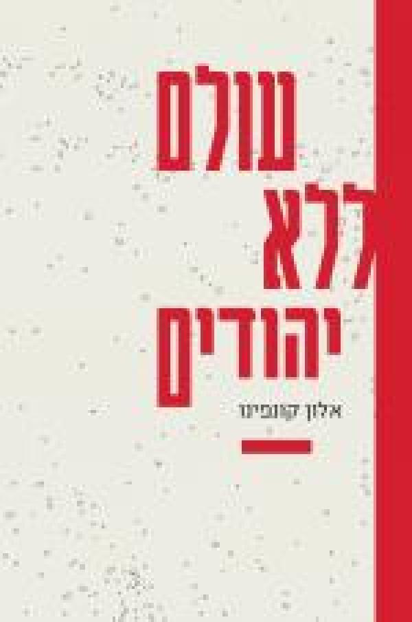 עולם ללא יהודים - אלון קונפינו