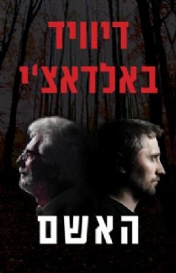 האשם - דיוויד באלדאצ'י