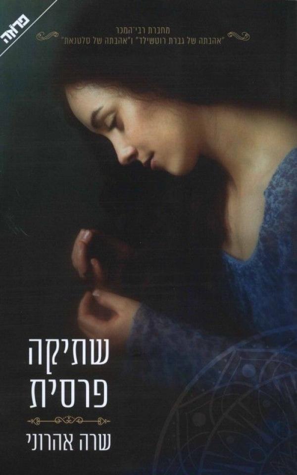 שתיקה פרסית - שרה אהרוני