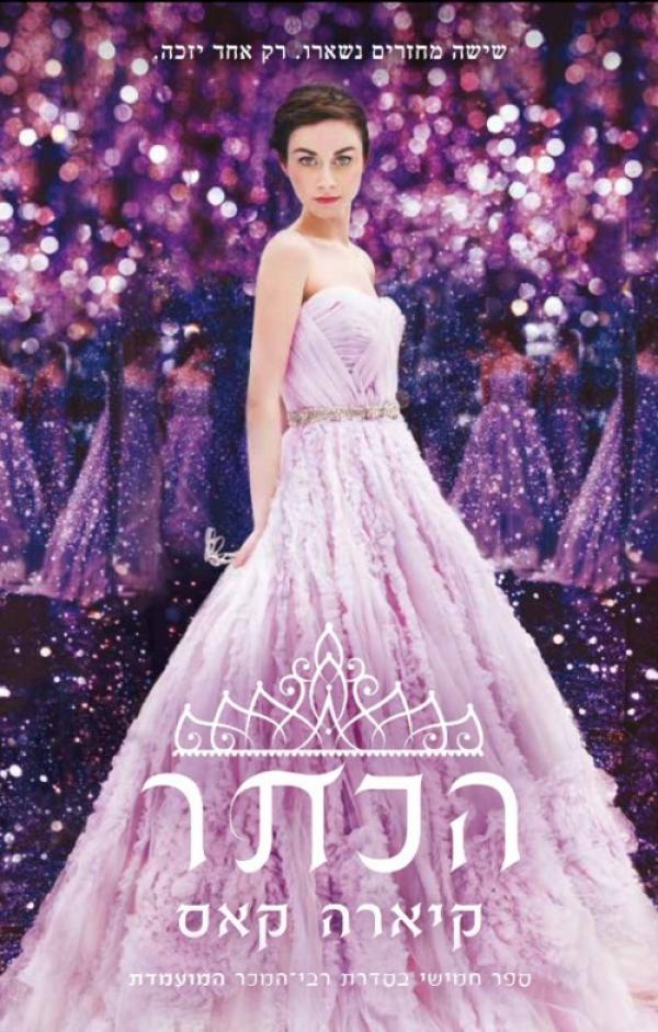 הכתר - המועמדת #5 - קיארה קאס