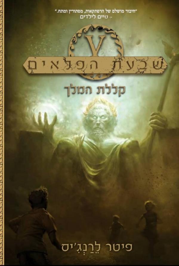 שבעת הפלאים - קללת המלך - פיטר לרנג'יס