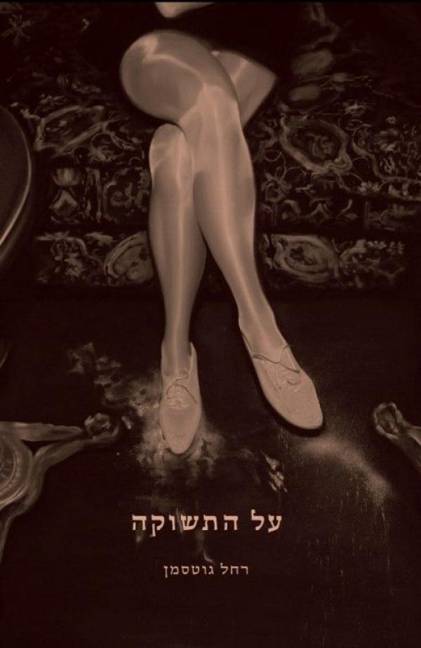 על התשוקה - רחל גוטסמן