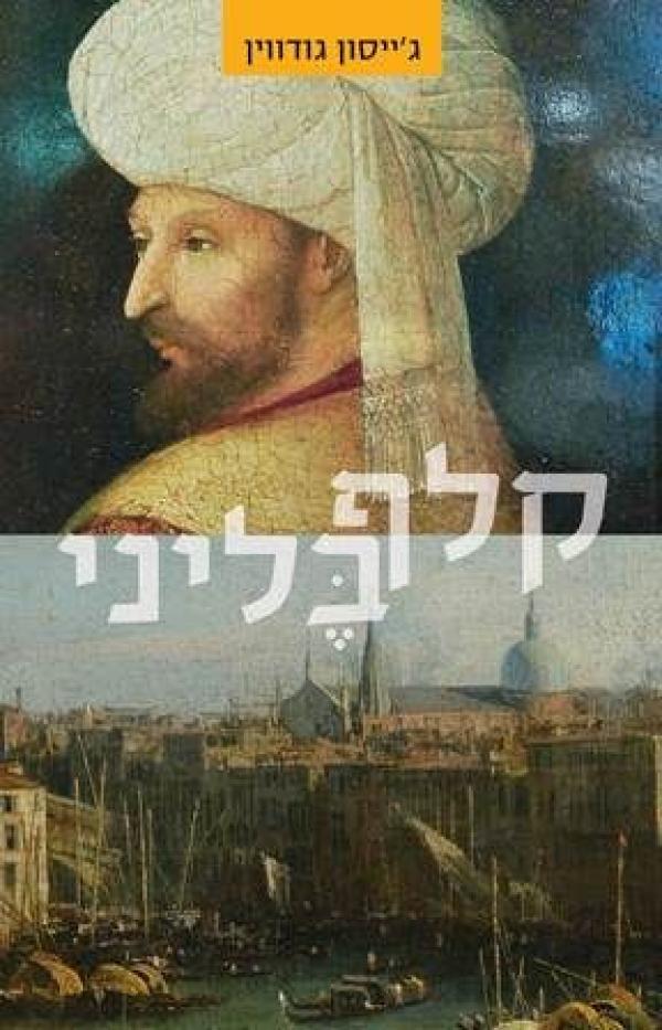 קלף בליני - ג'ייסון גודווין
