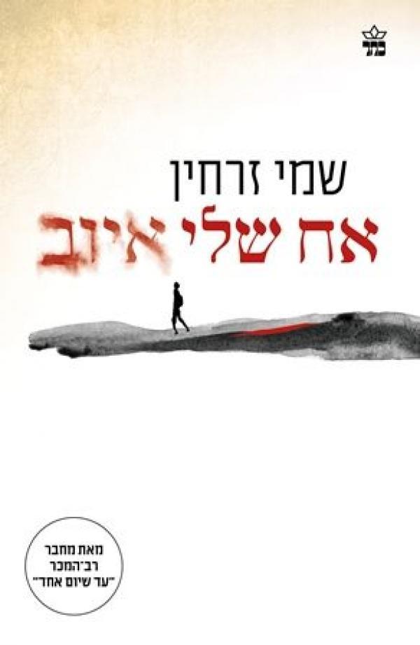 אח שלי איוב - סיפורו של איש אחד גנב - שמי זרחין