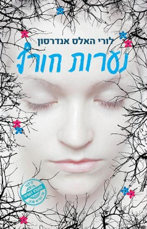 נערות חורף - לורי האלס אנדרסון