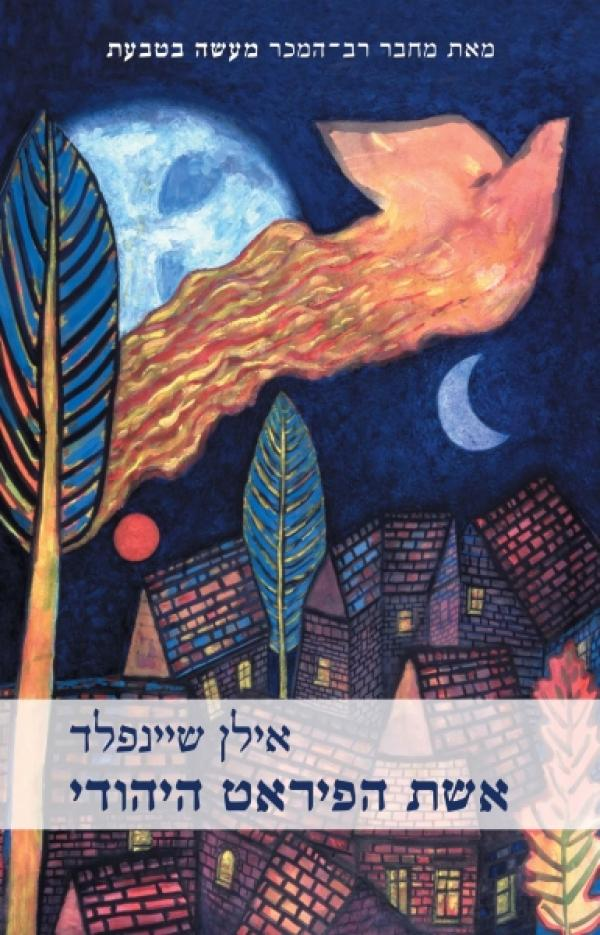 אשת הפיראט היהודי - אילן שיינפלד