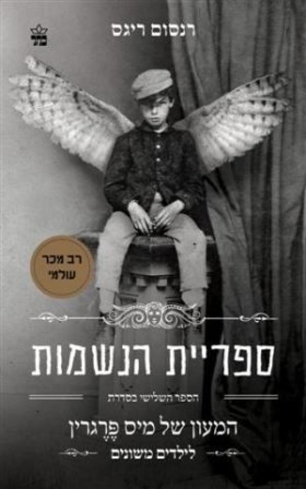 ספריית הנשמות - רנסום ריגס