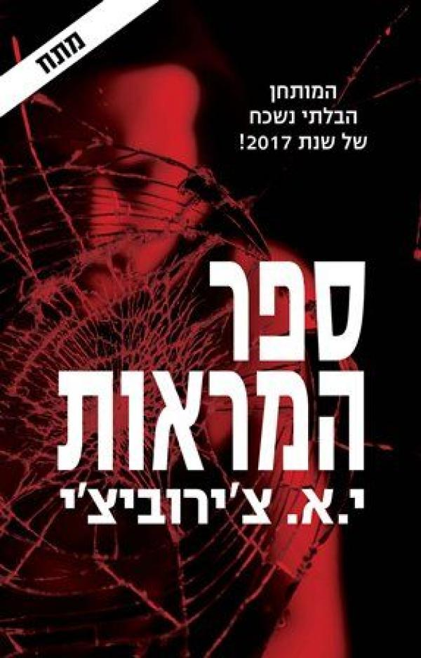 ספר המראות - י.א. צ'ירוביצ'י