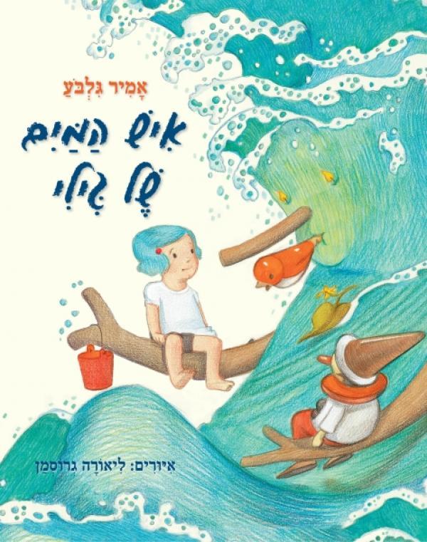 איש המים של גילי - מהדורה מחודשת - איורים: ליאורה גרוסמן - אמיר גלבע