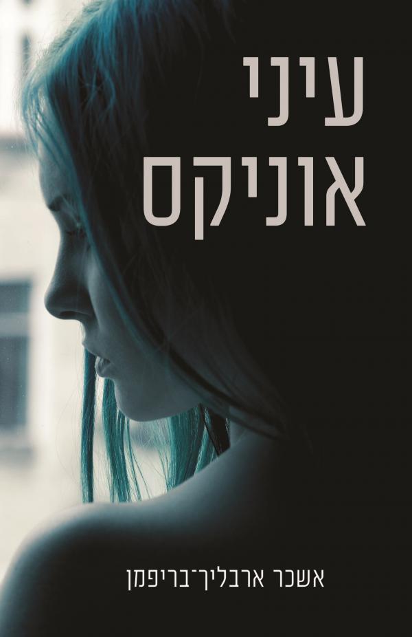עיני אוניקס - אשכר ארבליך - בריפמן