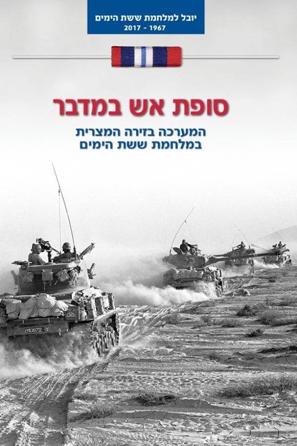 הוסף לסל את סופת אש במדבר - המערכה בזירה המצרית במלחמת ששת הימים / בועז זלמנוביץ'
