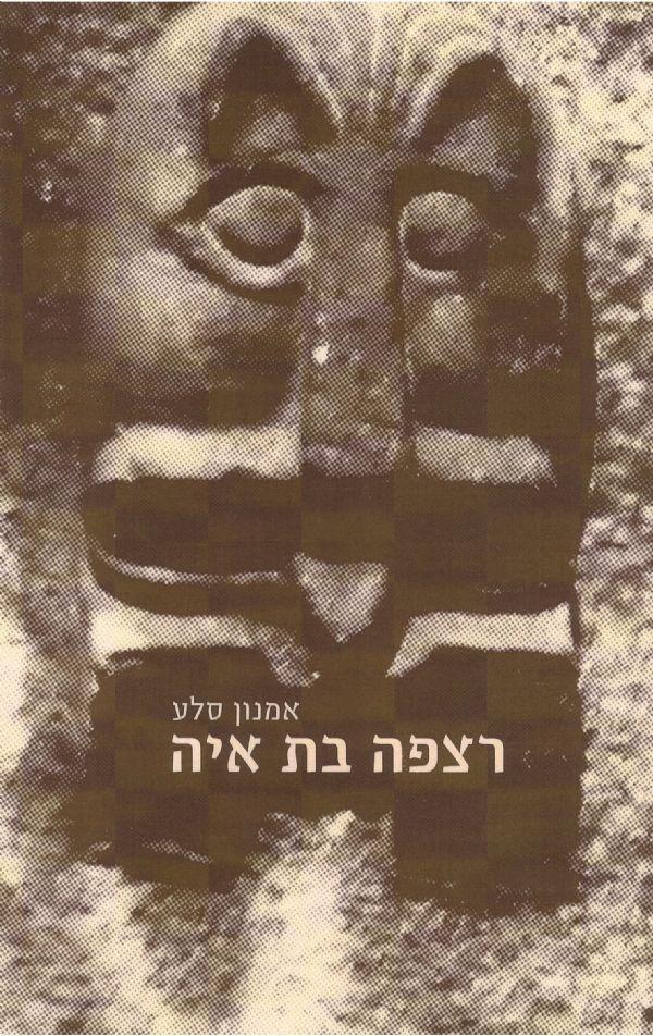 רצפה בת איה - אמנון סלע
