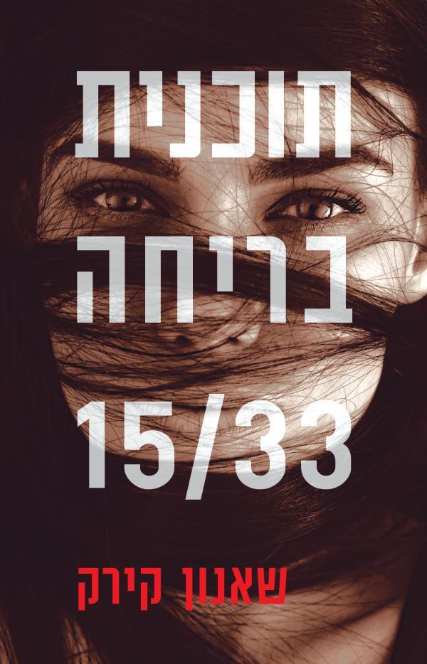 תוכנית בריחה 15/33 - שאנון קירק