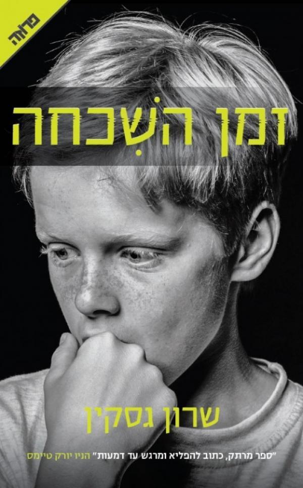 זמן השכחה - שרון גסקין