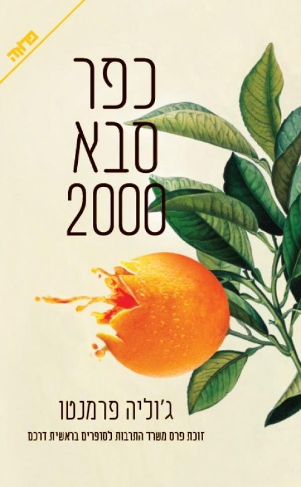 כפר סבא 2000 - ג'וליה פרמנטו
