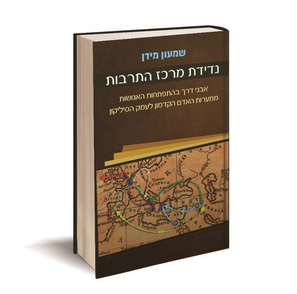 נדידת מרכז התרבות - אבני דרך בהתפתחות האנושות - שמעון מידן