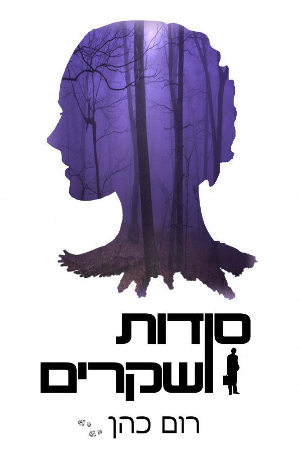 סודות ושקרים - רום כהן