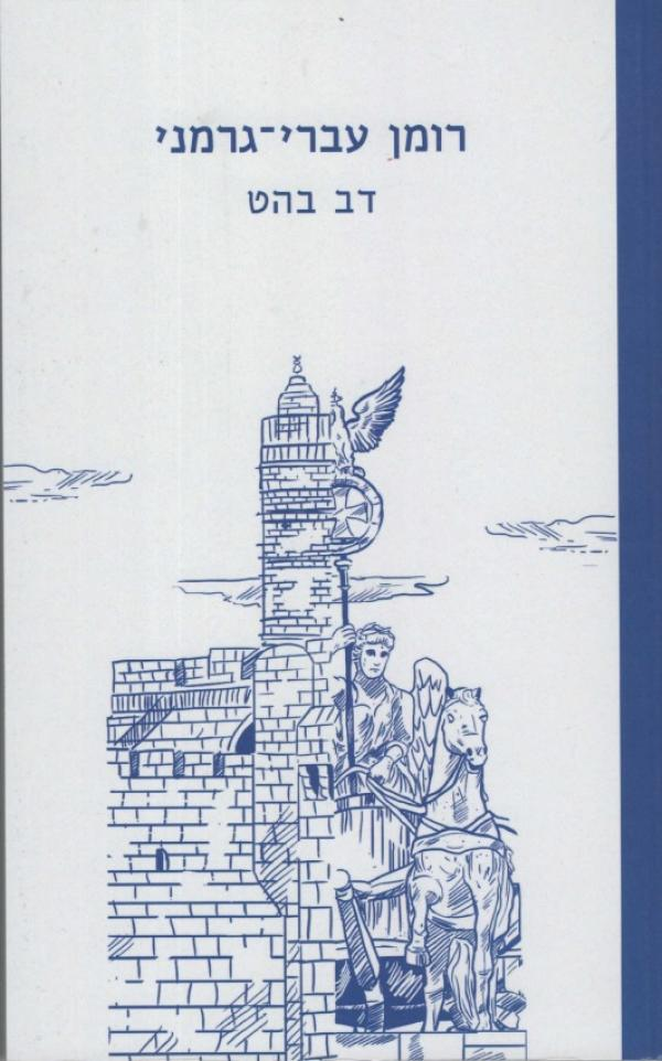 רומן עברי-גרמני - דב בהט