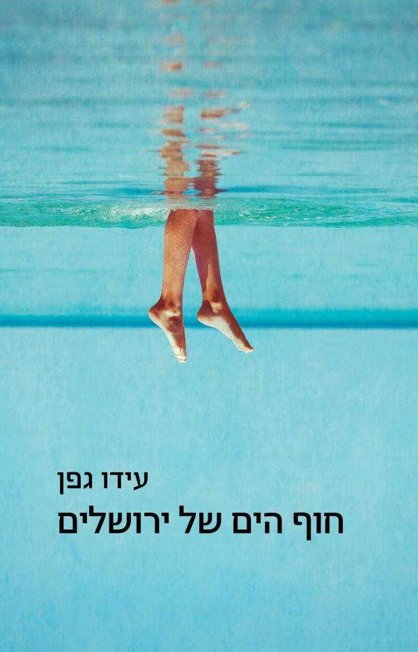 חוף הים של ירושלים - סיפורים - עידו גפן