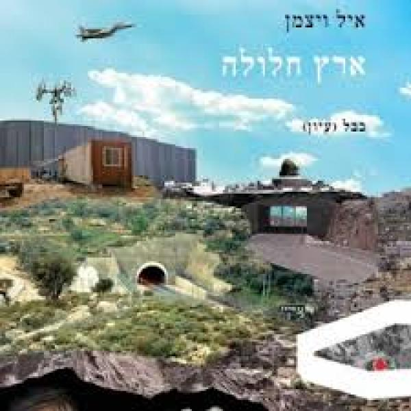 ארץ חלולה - ארכיטקטורת הכיבוש של ישראל - איל ויצמן