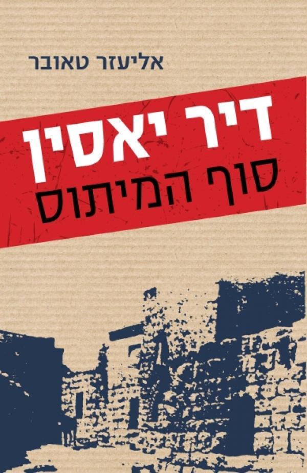 דיר יאסין סוף המיתוס - אליעזר טאובר