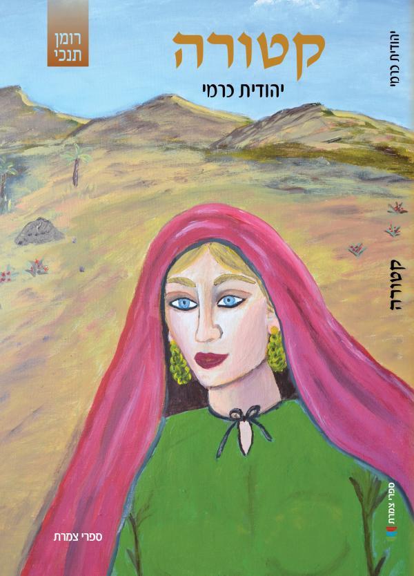 קטורה - יהודית כרמי