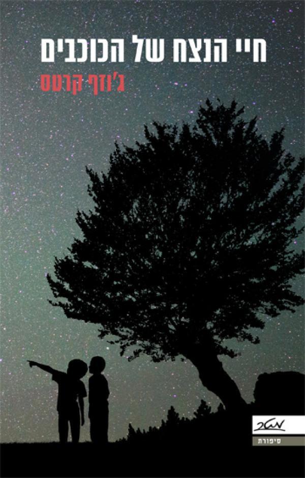 חיי הנצח של הכוכבים - ג'וזף קרטס