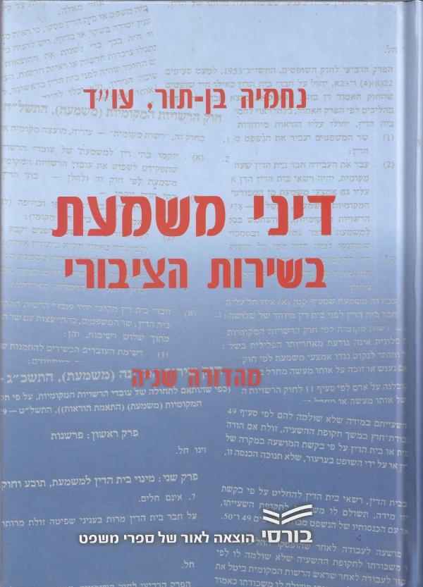 דיני משמעות בשירות הציבורי - מהדורה שניה 2011 -  כללי