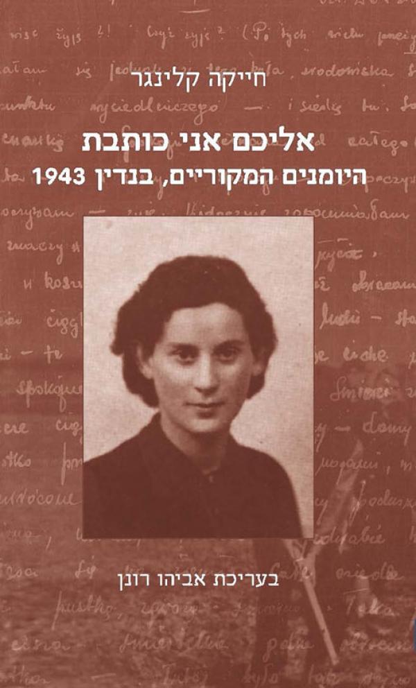 אליכם אני כותבת: היומנים המקוריים, בנדין 1943 - חייקה קלינגר