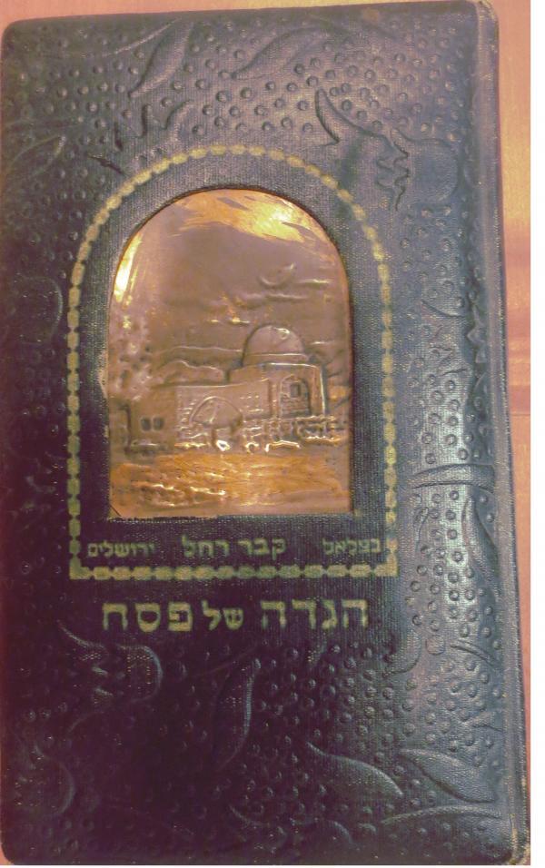 הגדה של פסח עם תבליט קבר רחל - עבודת בצלאל - אליעזר לוי