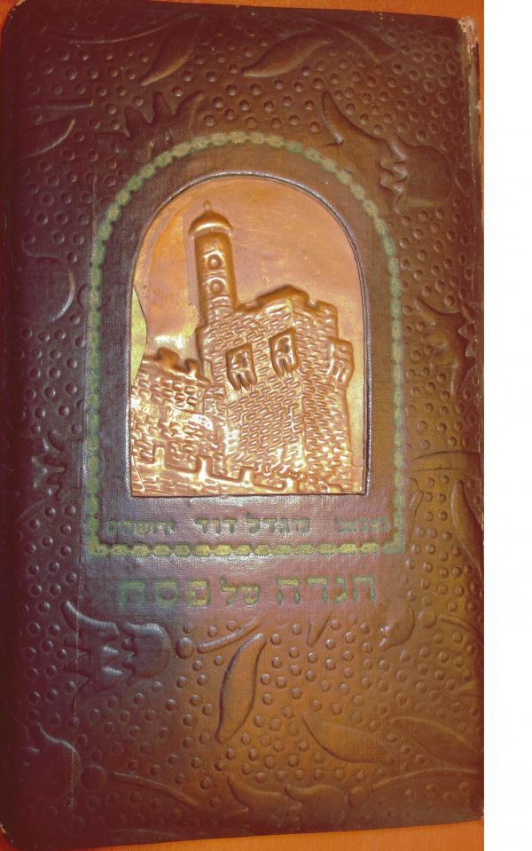 הגדה של פסח עם תבליט מגדל דוד - עבודת בצלאל - כריכה קשה - אליעזר לוי