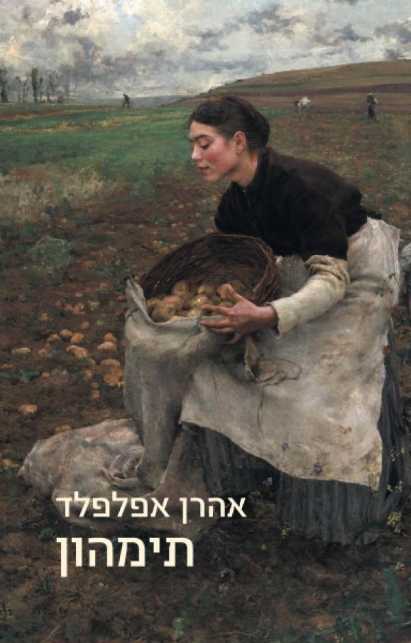 תימהון - אהרן אפלפלד