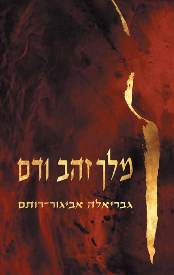 מלך זהב ודם - גבריאלה אביגור-רותם