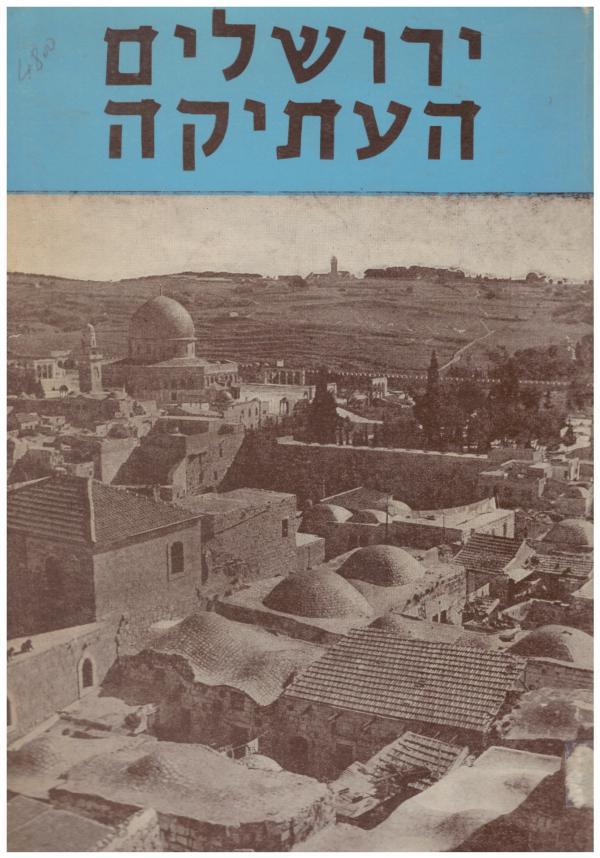 ירושלים העתיקה - לקט סיפורים, אגדות ותאורי חיים / יעקב רימון ויוסף זונדל וסרמן