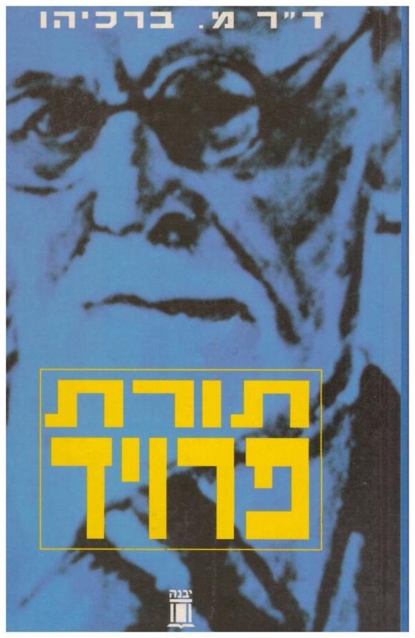 תורת פרויד / מהדורה עשירית בתוספת ביוגרפיה, דוגמאות ואנליזה נפשית - מ. ברכיהו