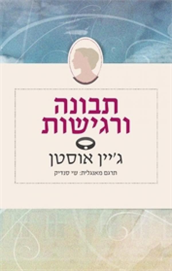 תבונה ורגישות (מהדורה חדשה) - תרגם מאנגלית: שי סנדיק - ג'יין אוסטן